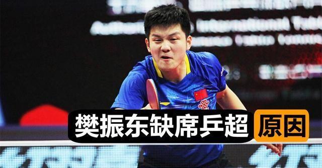 乒超聯賽火熱開打,樊振東無法上場原因曝光,劉國梁也沒轍