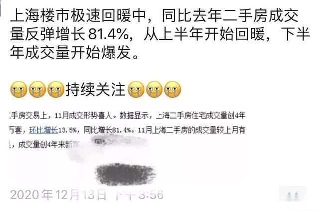 上海漲價啟示錄:蘇州樓市爆點已現