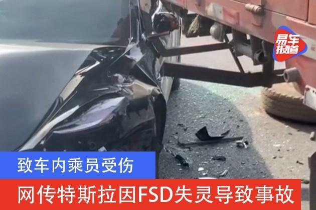 網傳特斯拉試駕車因FSD失靈導致事故 致車內乘員受傷