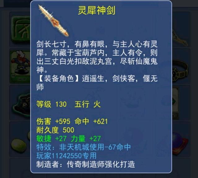 夢幻西遊:130級最逆天武器已出售,沒有無級別,成交價40萬