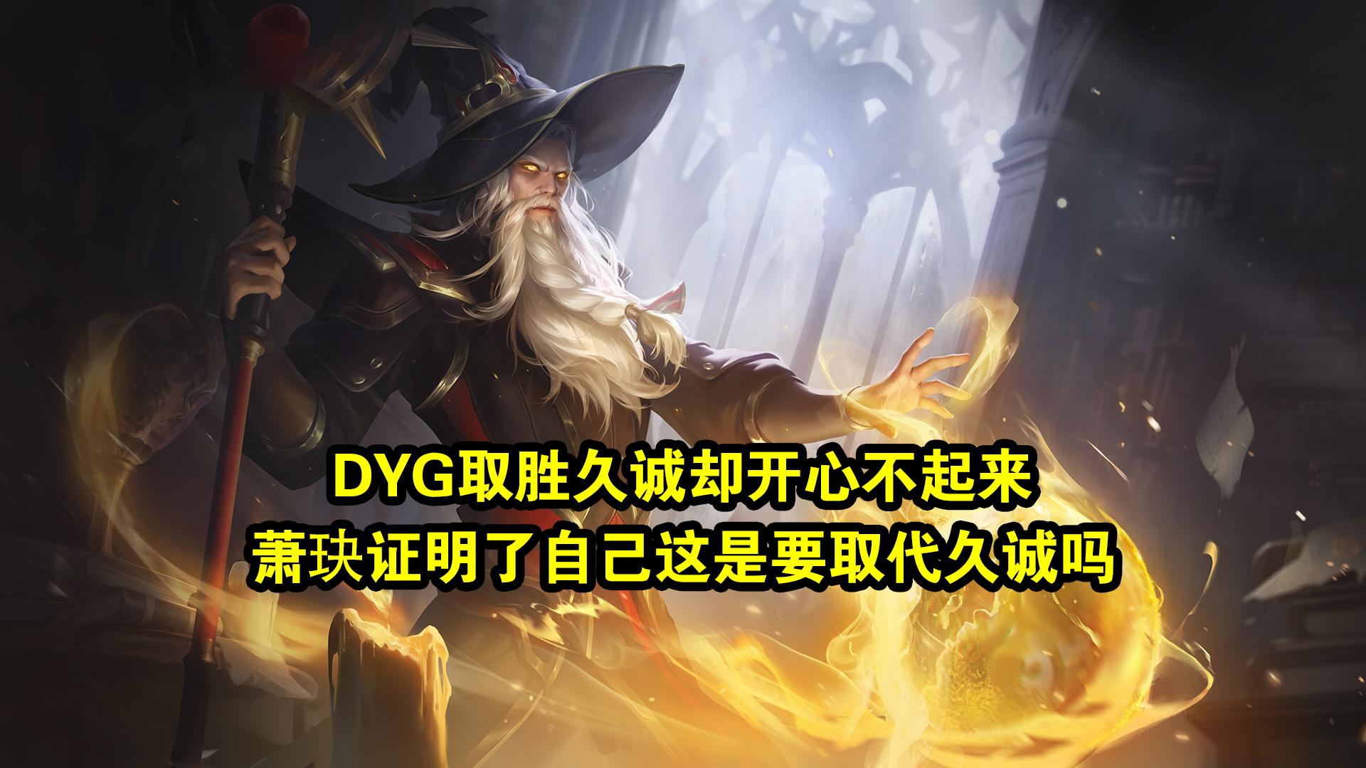 DYG取勝久誠卻開心不起來,蕭玦證明瞭自己這是要取代嗎?