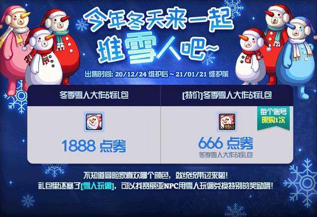 DNF:12.24版本商城活動更新,666點券多彩雪人套上架