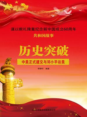 曆史突破:中美正式建交與鄧小平訪美