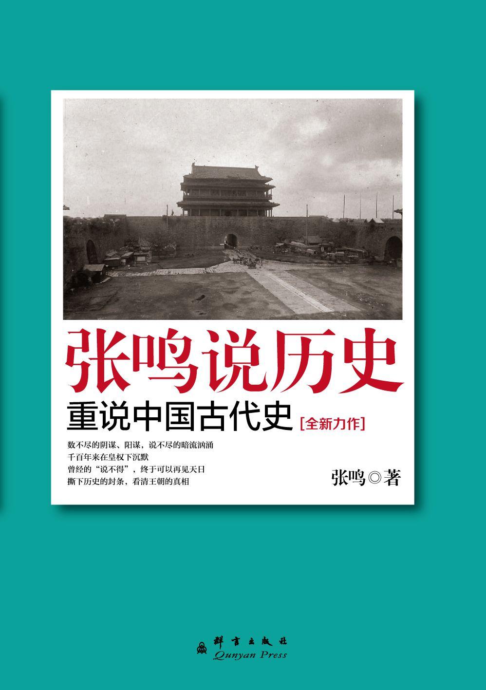張鳴說曆史:重說中國古代史