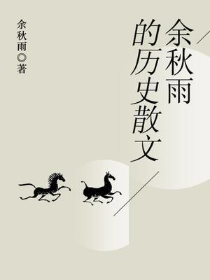 餘秋雨的曆史散文