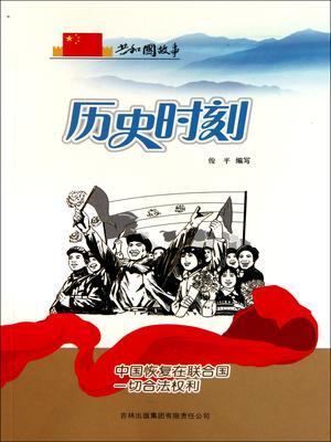 曆史時刻:中國恢複在聯合國一切合法權利