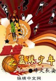 重生之籃球少年