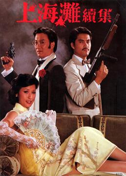 上海滩续集(1980)
