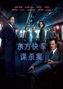 东方快车谋杀案 (2017)