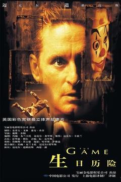 心理游戏(1997)