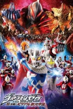 奥特曼剧场版 2010:超决战!贝利亚银河帝国
