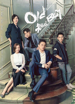 老男孩(2018)