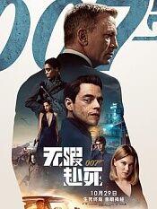 007无暇赴死