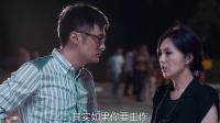 《春娇与志明》 杨千嬅与余文乐争吵 生气回娘家