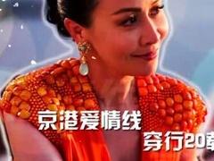 北京爱情故事—梁家辉刘嘉玲《京港爱情线》浓情20年