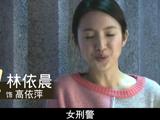 """《甜蜜杀机》情人节特辑 苏有朋""""相亲""""林心如遭嫌弃"""
