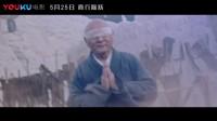 《大圣伏妖》终极预告 樊少皇变史上最惨孙悟空