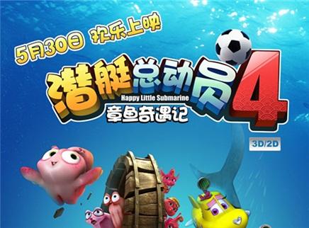 《潜艇总动员4》终极预告 潜艇章鱼联手海底大冒险