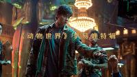 """圆梦""""超级英雄""""被赞非常专业 李易峰版""""小丑""""精彩绝伦演技提升"""