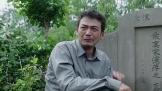 东宝在萍萍坟前掉泪