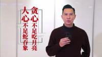 传递春节反腐正能量:一人不廉,全家不圆!