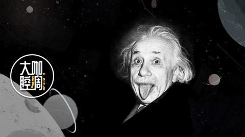 大咖的腔调|万万没想到,有一天,我们要跟着爱因斯坦学穿搭