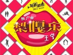 """《发条城市》推广曲MV 王宁""""舍命""""献唱《梨嘎乐》"""