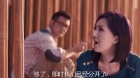《春娇与志明》 杨千嬅与余文乐别墅尽情偷欢