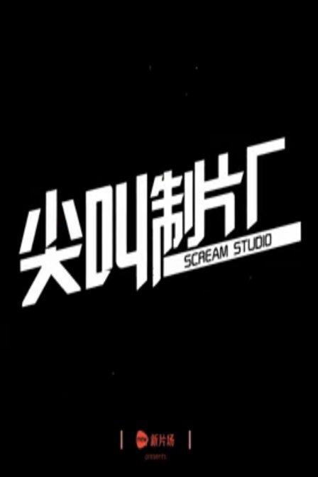 尖叫制片厂第一季