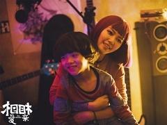 《相爱相亲》主题曲MV 田壮壮吴彦姝戳心戏份呈现