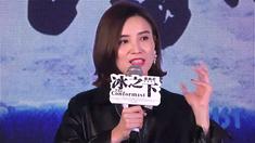 冰之下 上海电影节发布会
