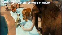 冰川时代2:融冰之灾(预告片5)