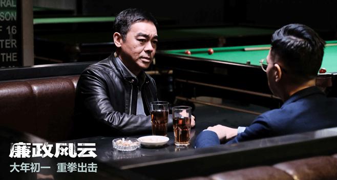 """刘青云张家辉大年初一上演""""无间反腐"""""""