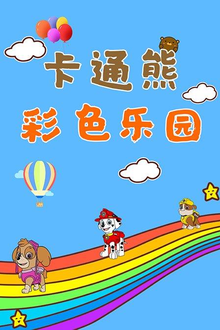 卡通熊彩色乐园