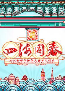 2020华人春晚