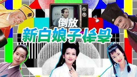 【淮秀帮】开年巨制:倒放《新白娘子传奇》!