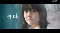 """""""国民妖精""""成宥利诠释姐妹深情 《姐姐》韩国预告片"""