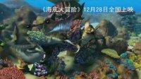 海底大冒险(15秒预告)