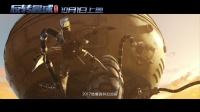 《昆塔:反转星球》少儿频道版预告