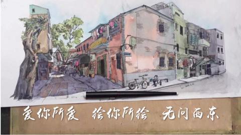 速写广州:爱你所爱,绘你所绘,无问西东