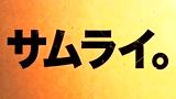 《猫侍 剧场版》日本先行版