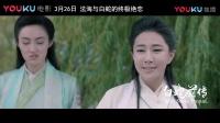 法海入红尘恋上白蛇《白蛇前传》预告片