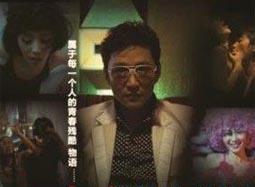 《正·青春》发布残酷版片花 曝光触目惊心的现实