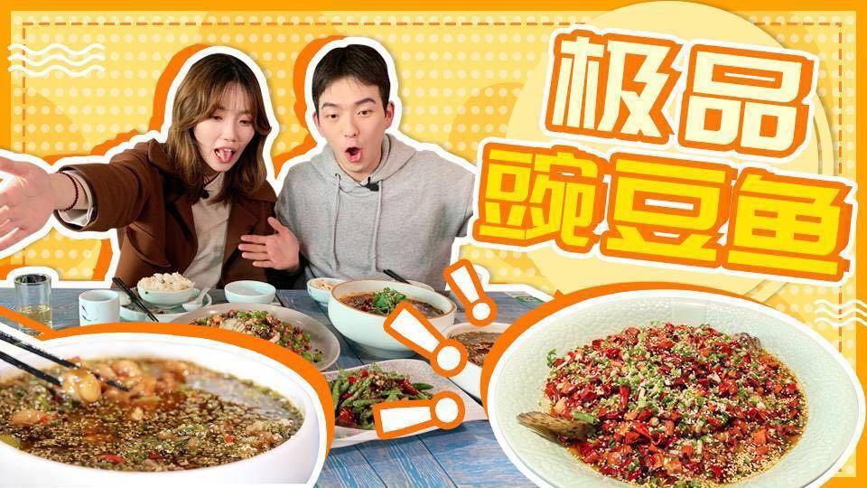 都是什么极品花椒鱼,居然让人吃上瘾了?上海这家隐世小店有一手
