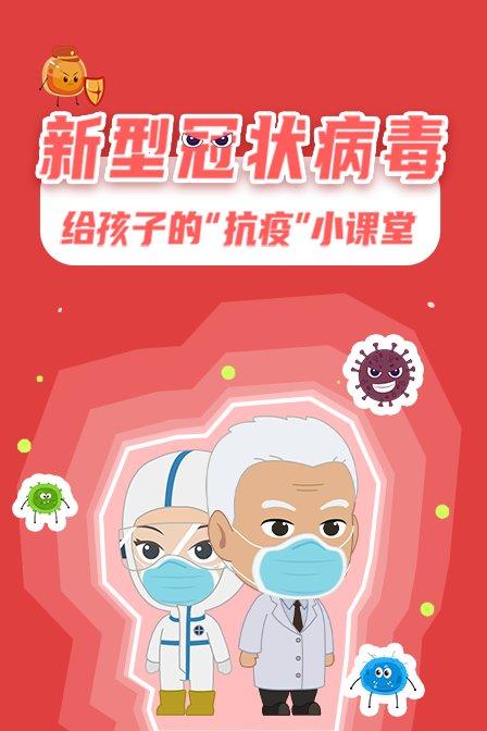 新型冠状病毒给孩子的抗
