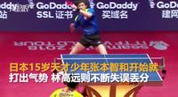 国乒惨案!日本华裔神童张本智和吊打国乒世界冠军 创历史夺冠