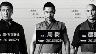 黄晓明主演《金蝉脱壳2》