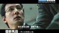 电影《窃听风云》预告片 刘青云古天乐气氛紧张