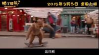 《帕丁顿熊》终极预告 3月5日全国爆笑上映