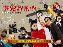 《萌鬼刺杀令》预告片
